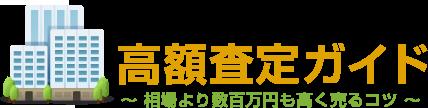 【マンション売却の高額査定ガイド】相場より数百万円も高く売るコツ
