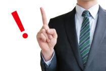 マンション売却でいま契約している仲介業者を変更したい!変更のベストなタイミングとは?